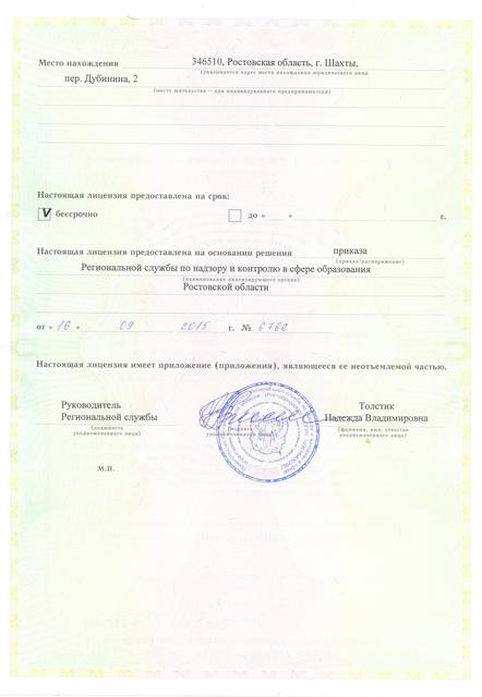 lizenziya_1.1